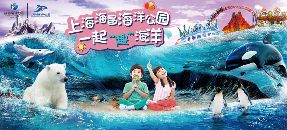 上海海昌海洋